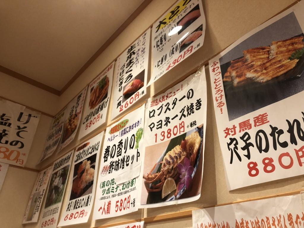 天神 ひょうたん寿司