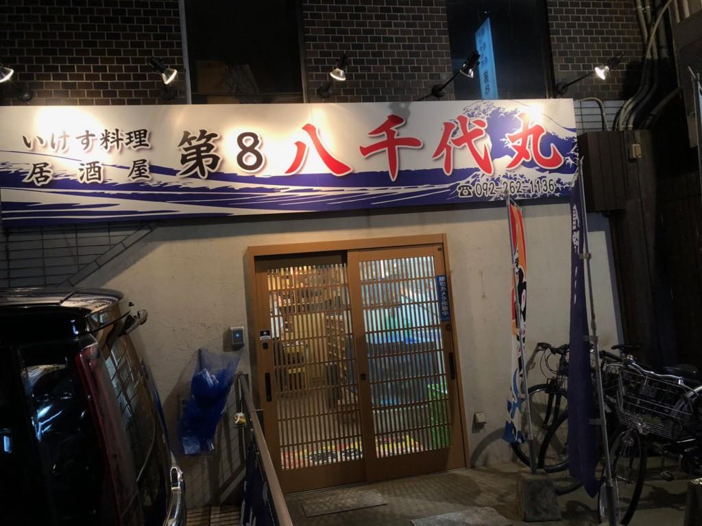 福岡グルメ情報 いか活造りが美味い!予約必須!呉服町の海鮮居酒屋「第8八千代丸」