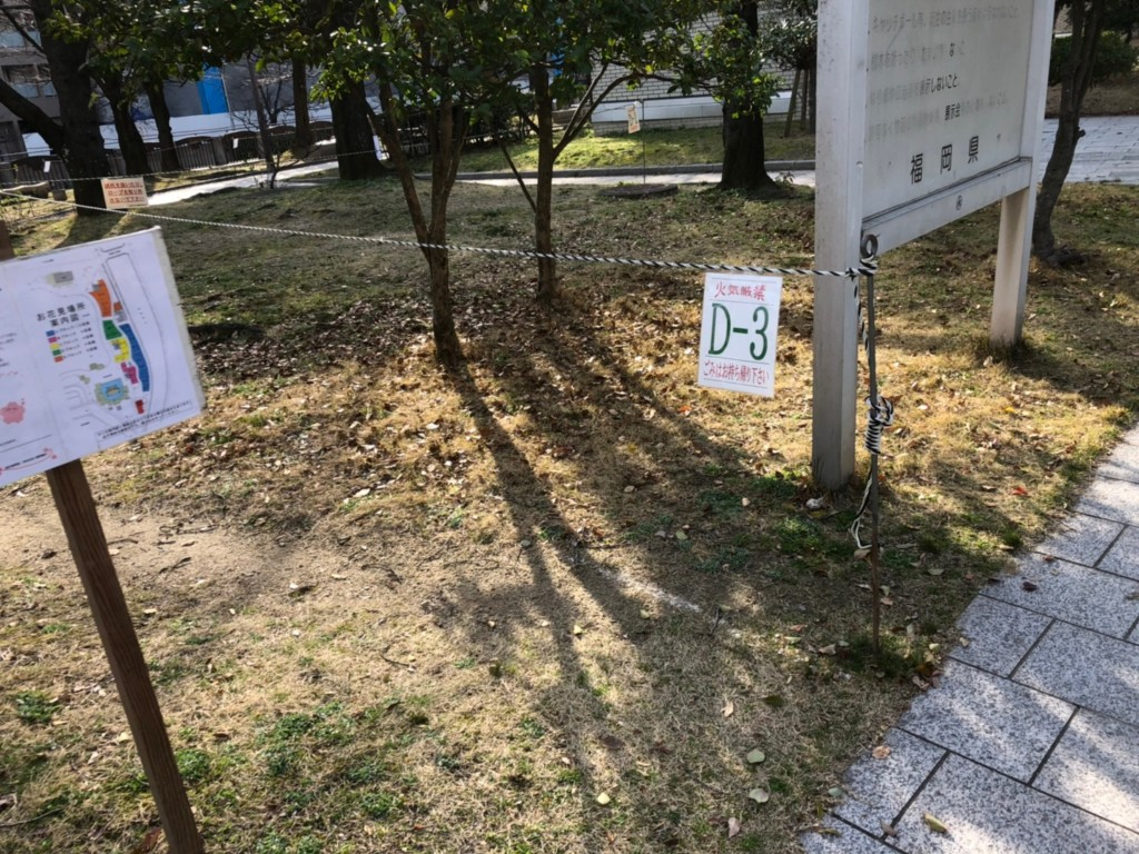 福岡の天神中央公園での花見の予約