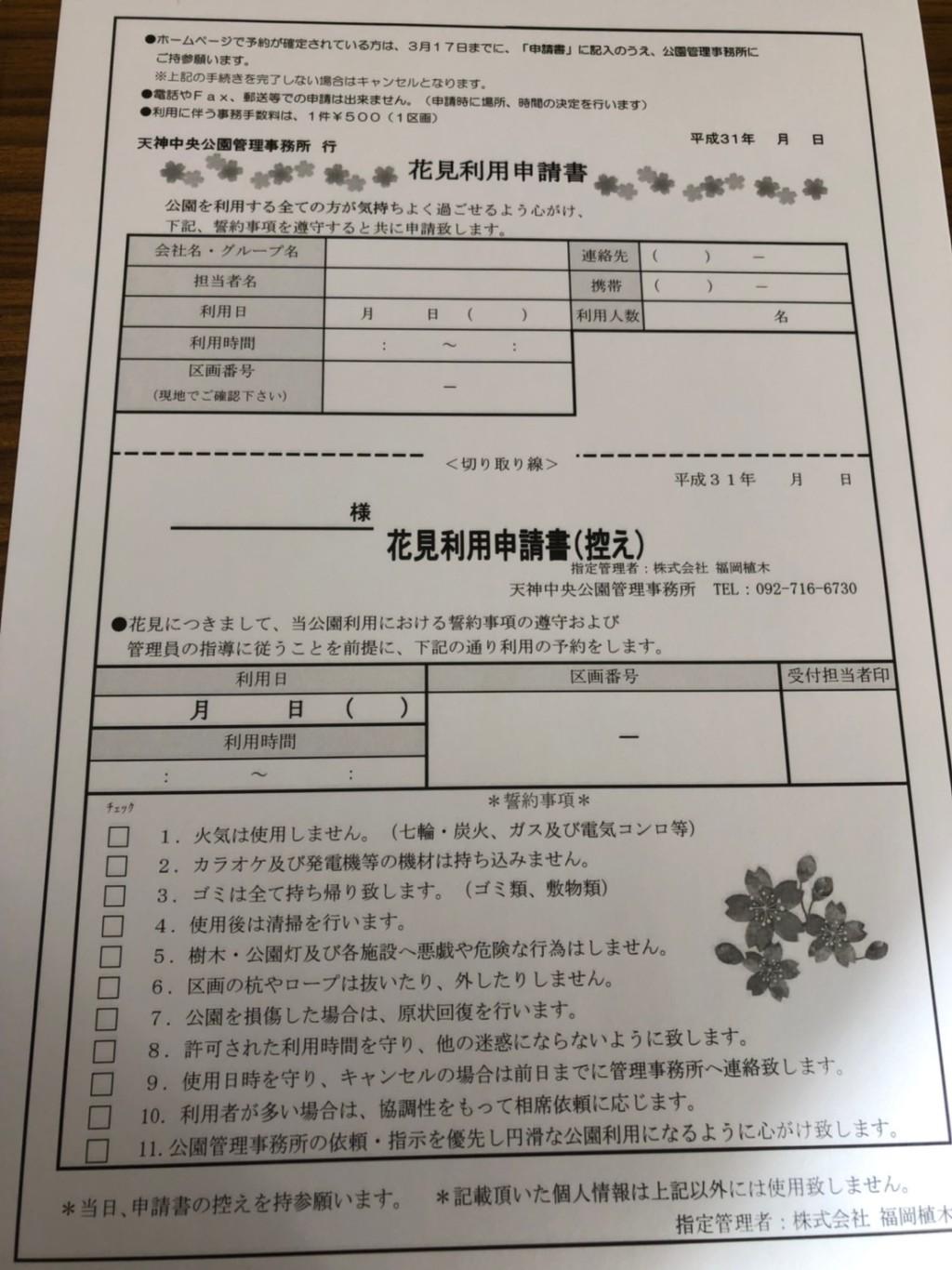 福岡の天神中央公園での花見の予約:利用申請書
