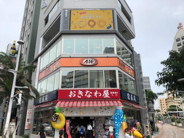 沖縄グルメ情報 アメリカ〜ンを味わえる、国際通りのA&W