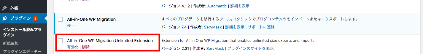 【WordPress】ドメイン変更の強い味方、有料版All-in-One WP Migration