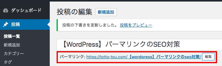 【WordPress】パーマリンクのSEO対策