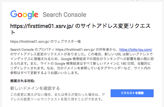 【WordPress】Google Search Consoleのアドレス変更