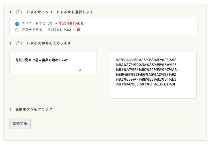【WordPress】サイトお引越しの301リダイレクト設定(テーマ:Cocoon)