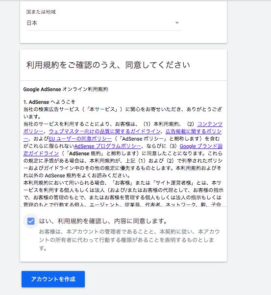 THE THOR(ザ・トール) グーグルアドセンス 登録