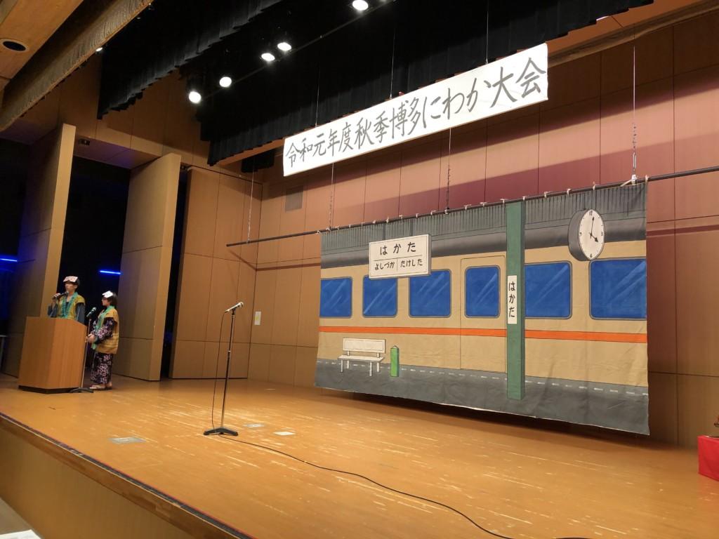 【博多にわか】秋季博多にわか大会(掛け合いにわかへの参戦)