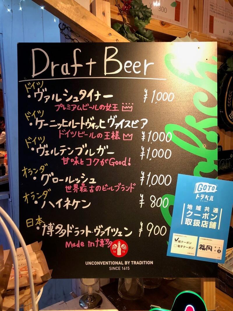 「Cafe Krone」のビールメニュー