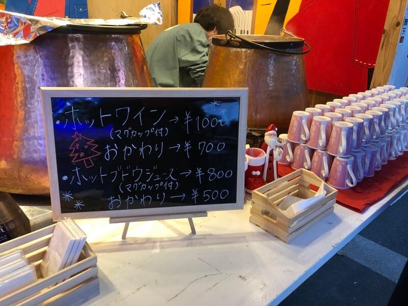 福岡クリスマスマーケット(博多) マグカップ持ち帰り