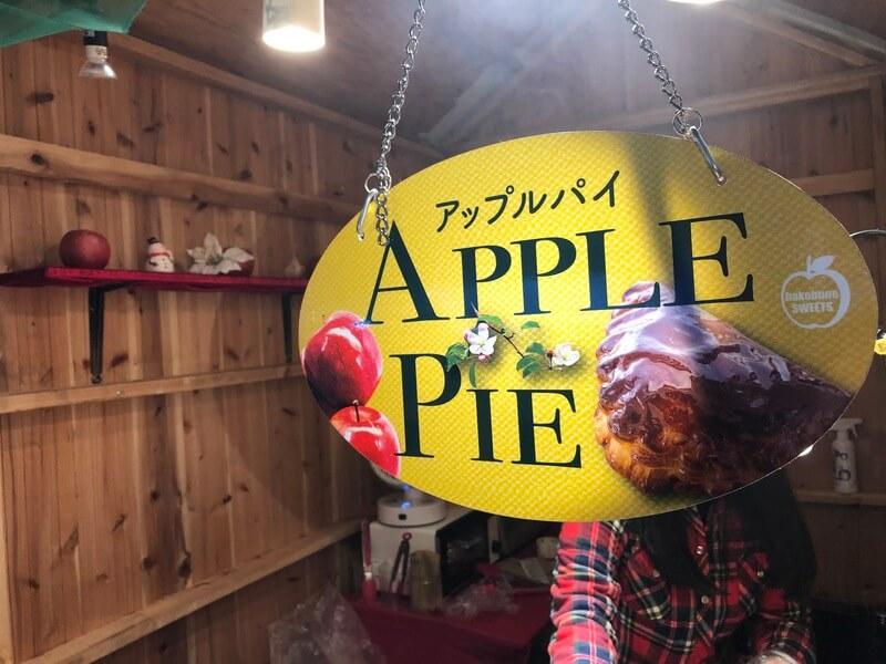 「hakobune SWEETS」のアップルパイ