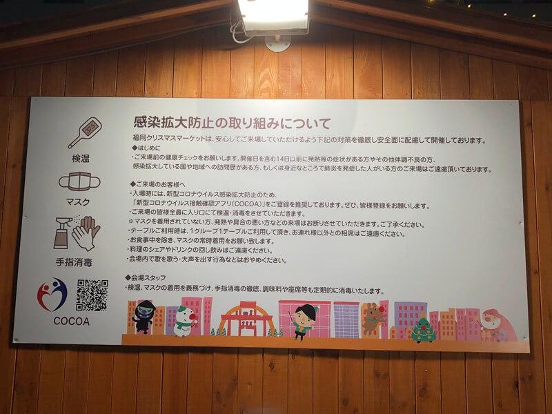 福岡クリスマスマーケット2020(天神)のコロナ対策