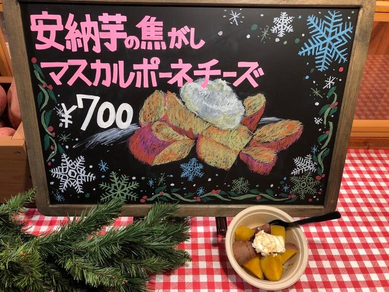 安納芋の焦がしマスカルポーネチーズ