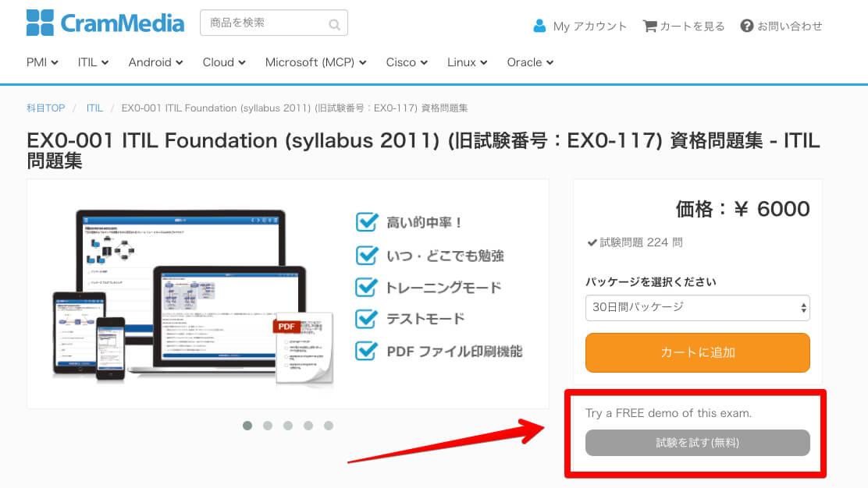 クラムメディア  EX0-001 ITIL Foundation (syllabus 2011) (旧試験番号:EX0-117) 資格問題集 - ITIL 問題集