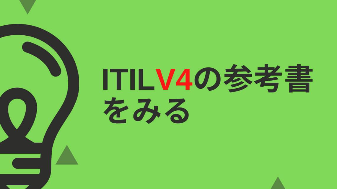 ITIL V4 参考書をみる