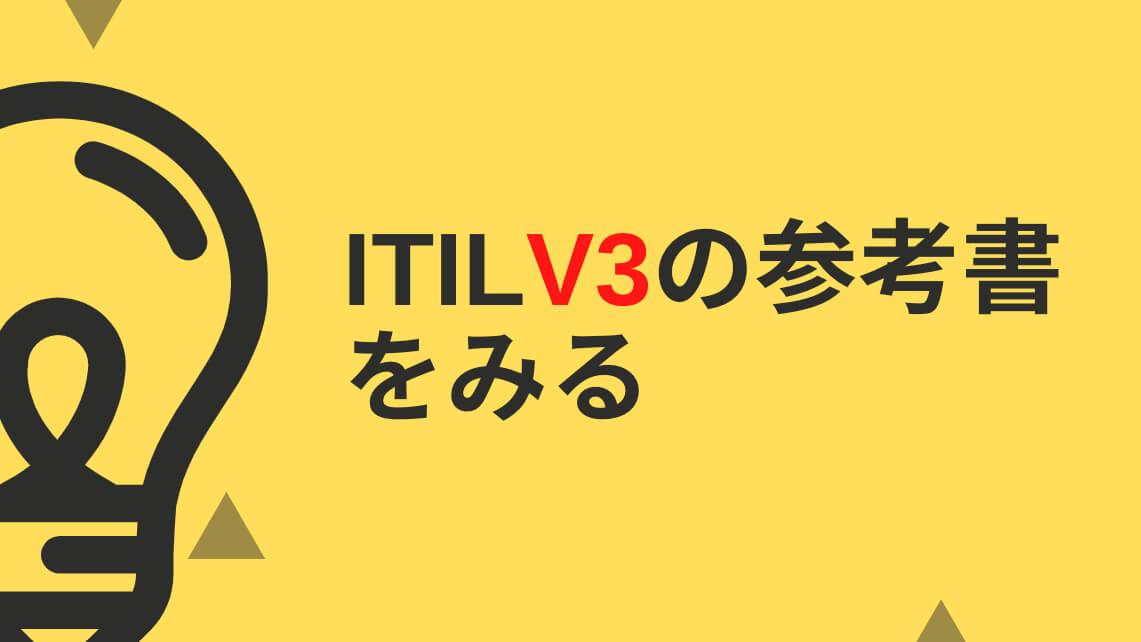 ITIL V3 参考書をみる