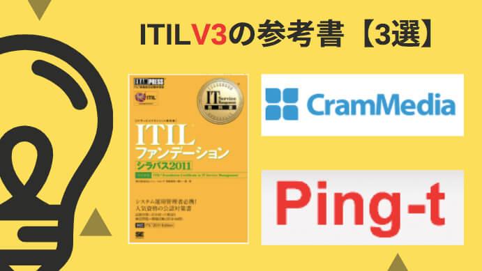 【ITIL V3】試験一発合格のために購入すべき参考書と問題集