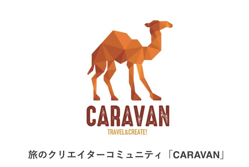 ブログ収益化のためにCARAVANコミュニティに入る