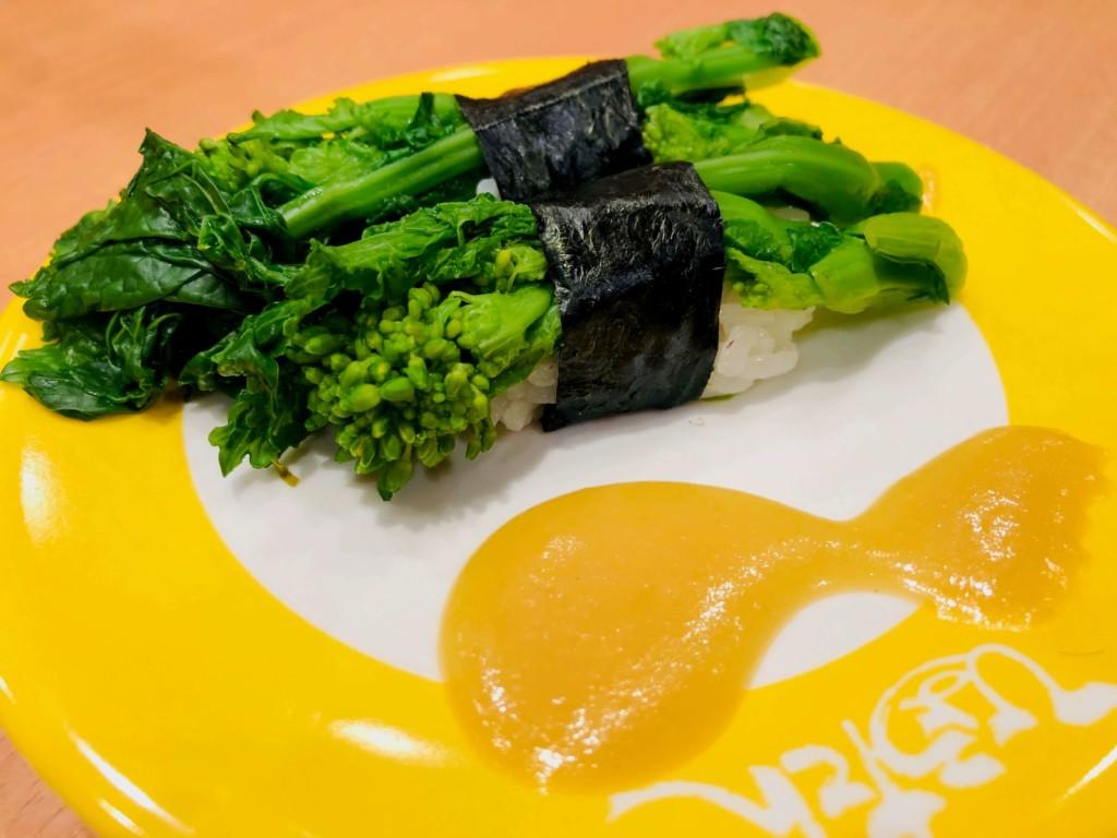 ひょうたんの回転寿司の菜の花の握り