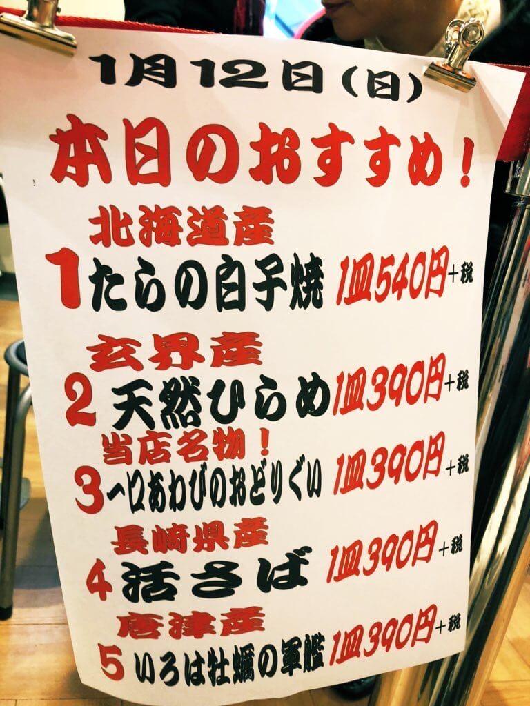 福岡・天神のひょうたんの回転寿司のおすすめメニュー