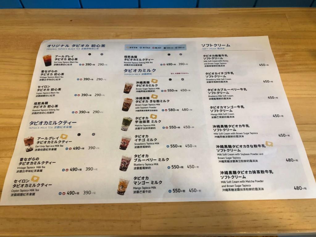 初心茶室のメニューと値段・価格