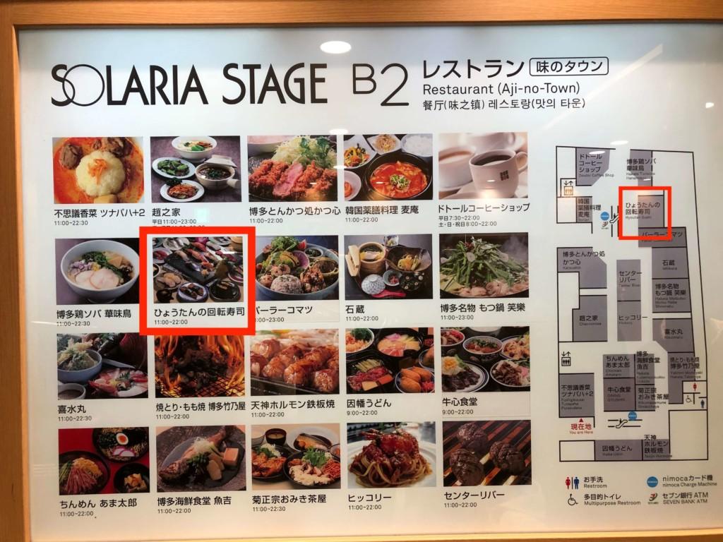 福岡・天神のひょうたんの回転寿司への地図