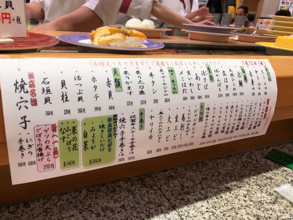 福岡・天神のひょうたんの回転寿司のメニュー