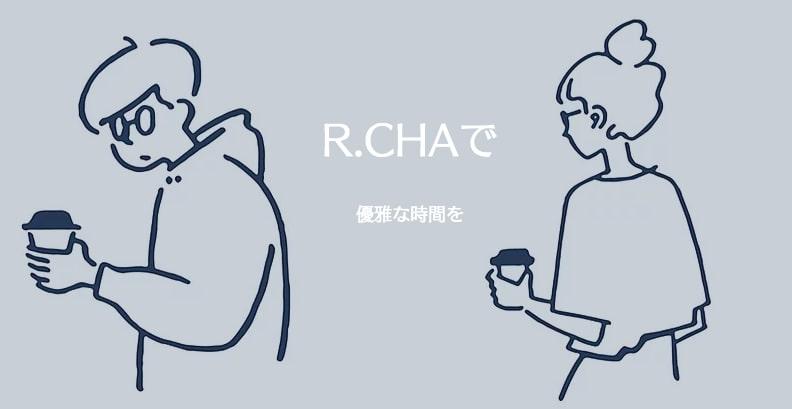 福岡大名の「ある茶」