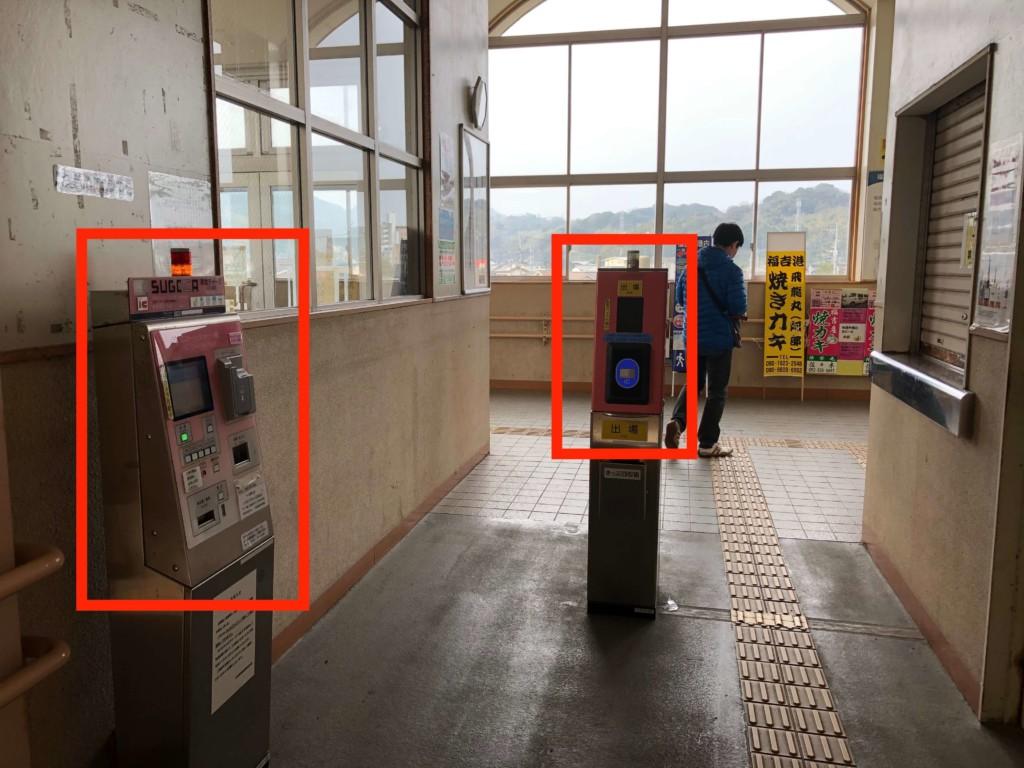 電車 福吉駅の交通系電子マネー