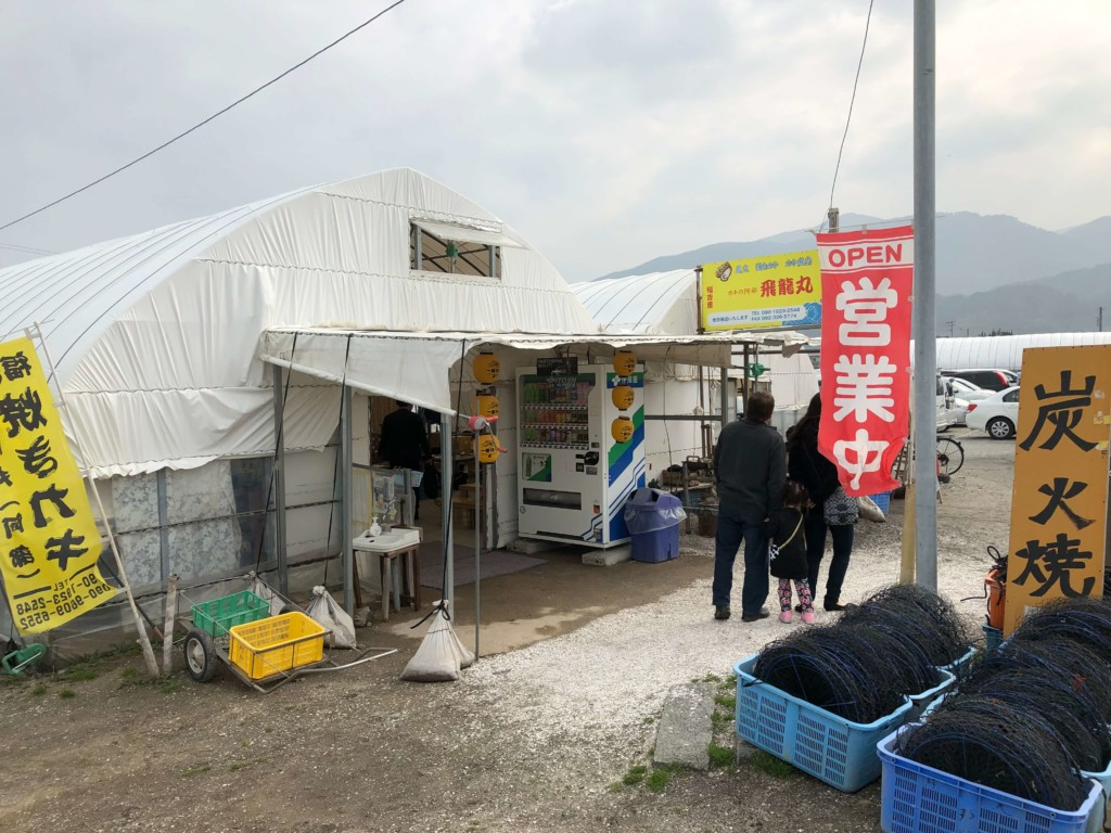 福吉漁港の牡蠣小屋「カキの阿部 飛龍丸」