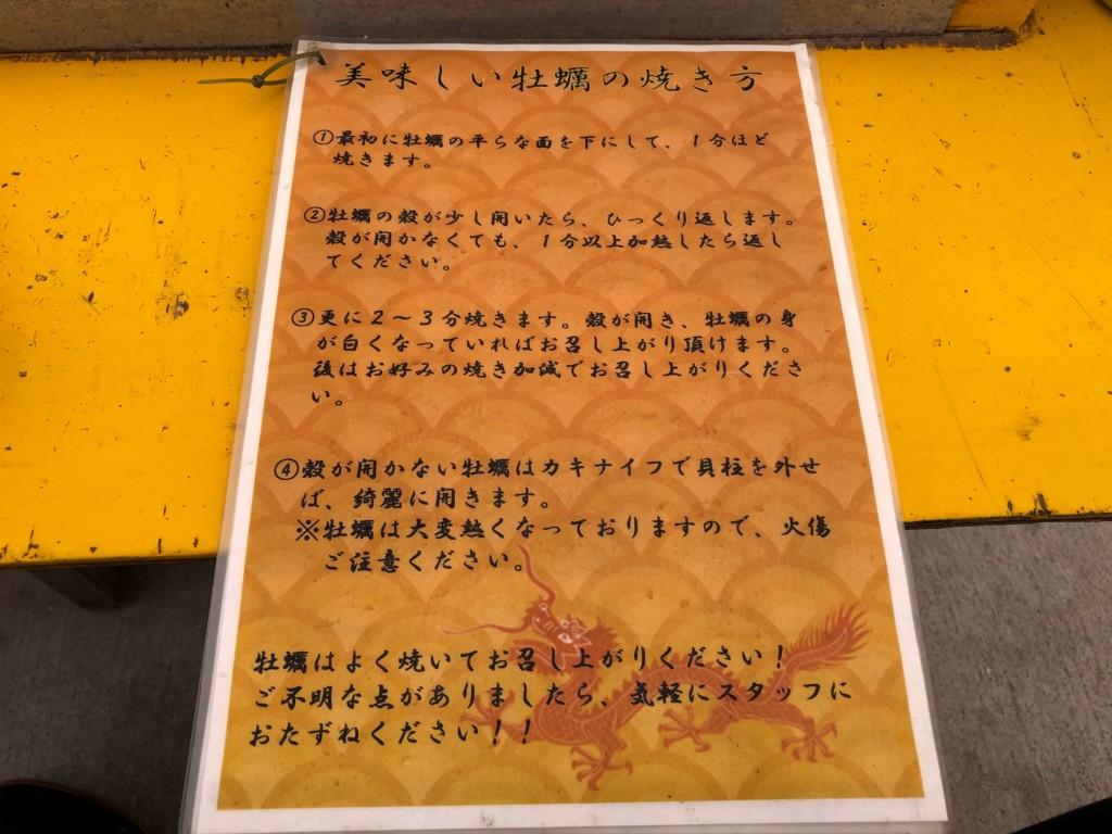 福吉漁港の牡蠣小屋「カキの阿部 飛龍丸」のメニュー