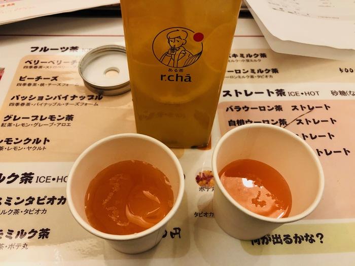 ある茶のフルーツティー