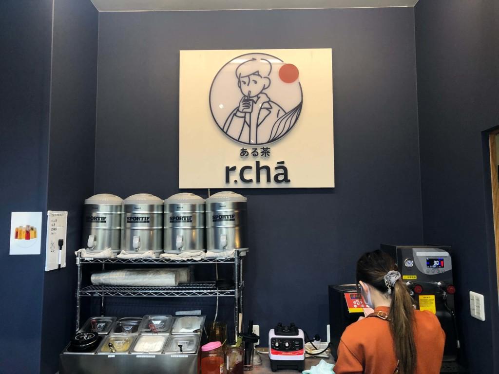 「ある茶」のカウンター