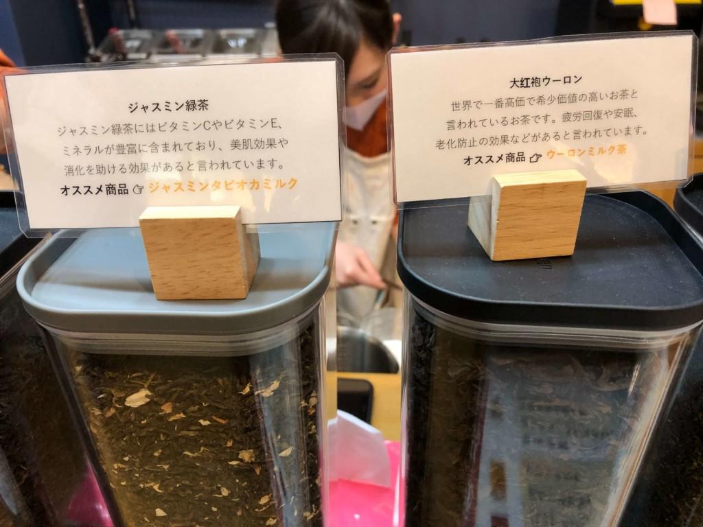 「ある茶」の茶葉