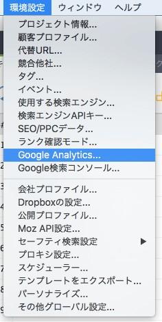 Rank Tracker(ランクトラッカー)とGoogleアナリティクスの連携
