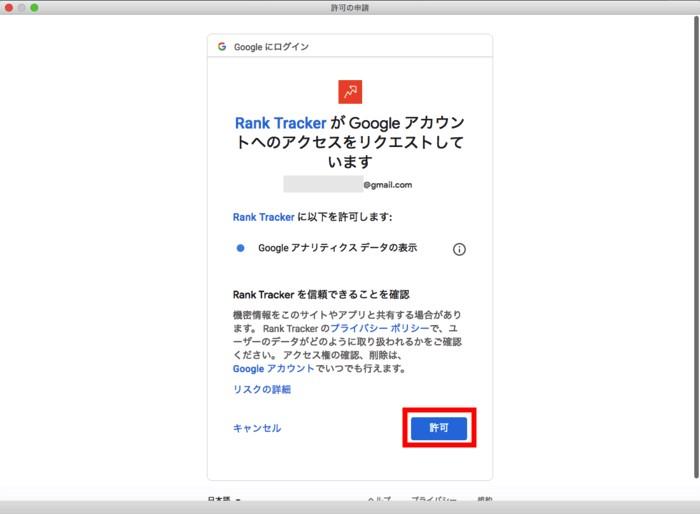 Googleへのログイン許可