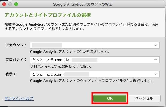 Google Analyticsアカウントの指定