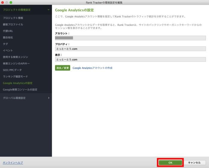 Rank Trackerの環境設定の編集での内容の確認