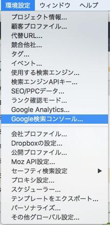 Rank Tracker(ランクトラッカー)とGoogleサーチコンソール(サチコ)の連携