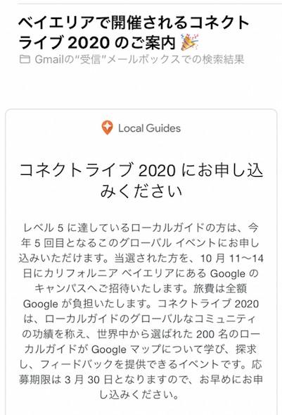 コネクトライブ2020のメール