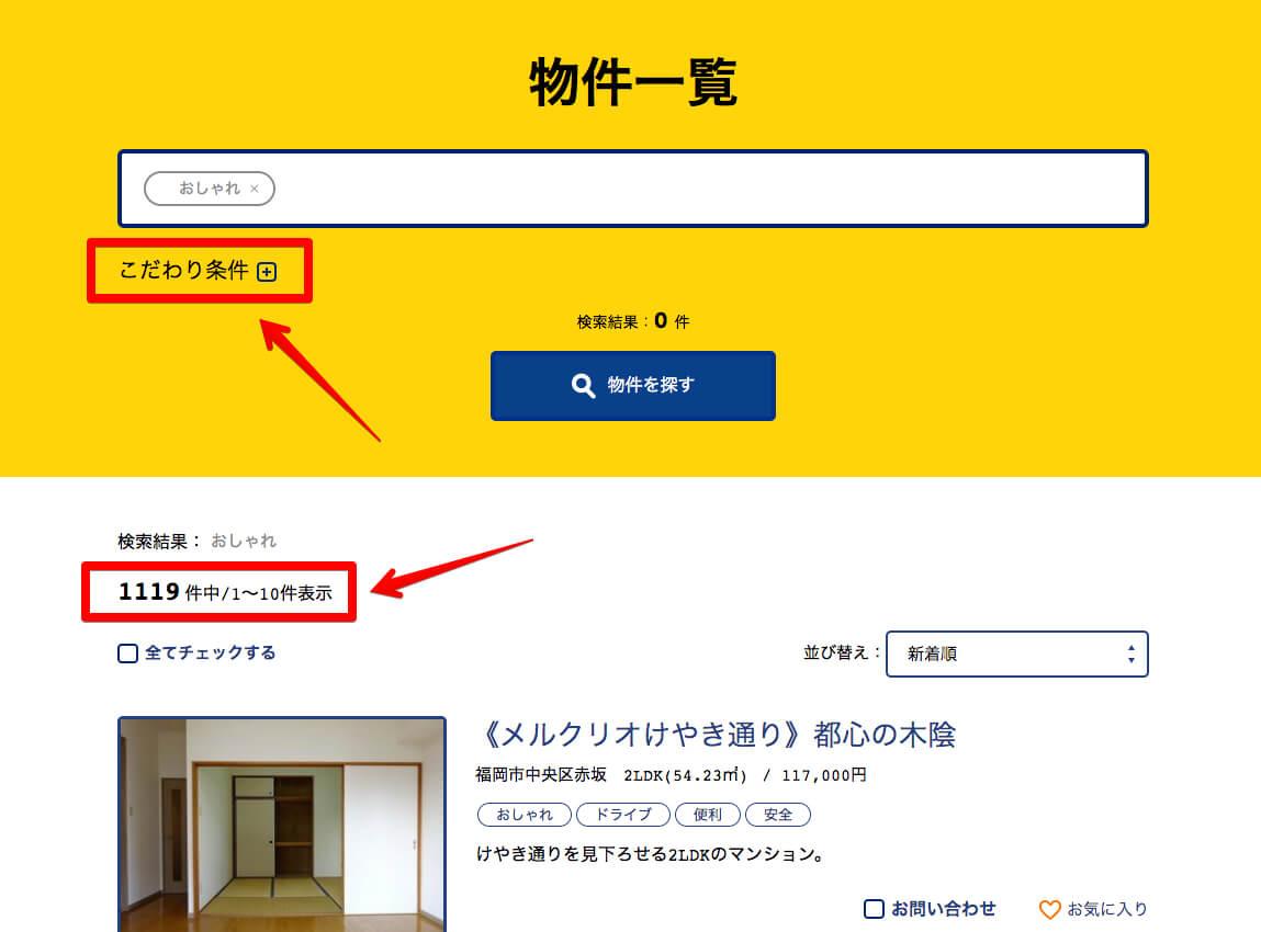 福岡のSumulie(スムリエ)でおしゃれ物件を検索