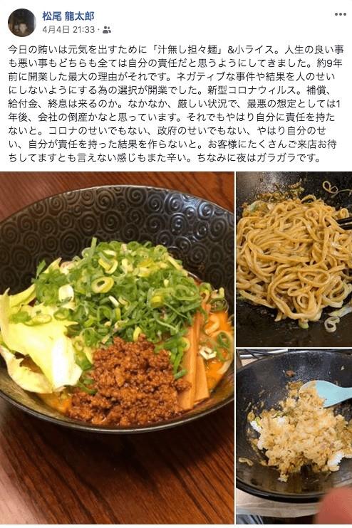 松尾 龍太郎
