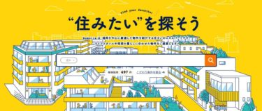 【福岡】Sumulie(スムリエ)でライフスタイルにあった賃貸物件を選ぼう