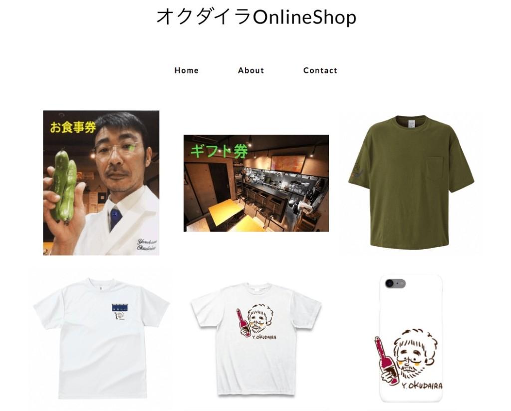 オクダイラ OnlineShop
