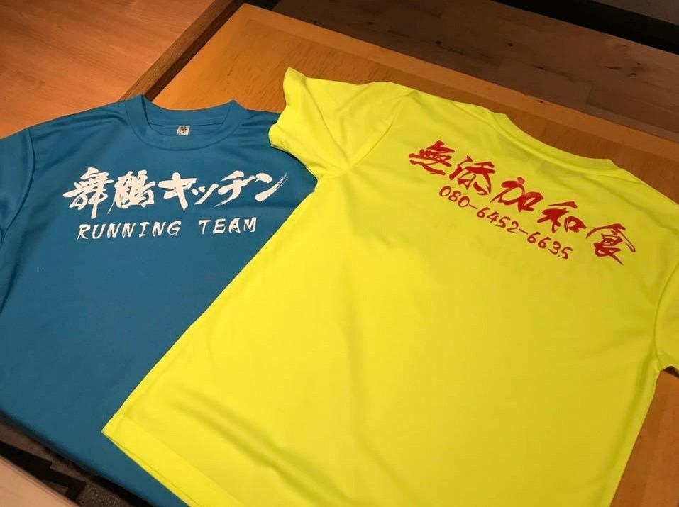 舞鶴キッチン マラソン部