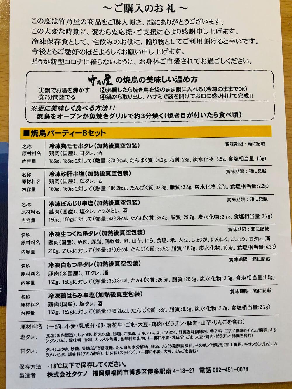 竹乃屋オンラインショップ「焼鳥パーティーBセット」