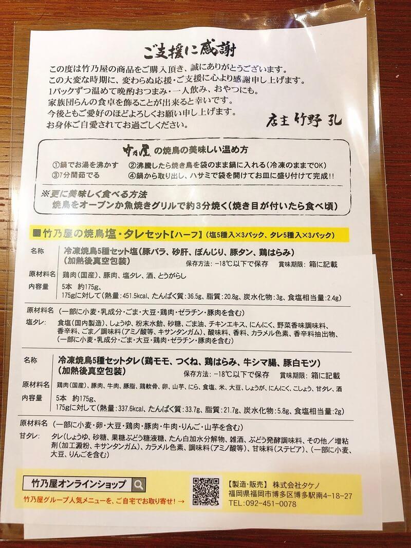 竹乃屋オンラインショップ 焼き鳥の内容