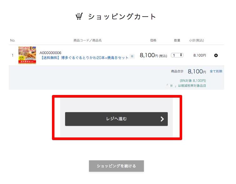 竹乃屋オンラインショップのショッピングカート