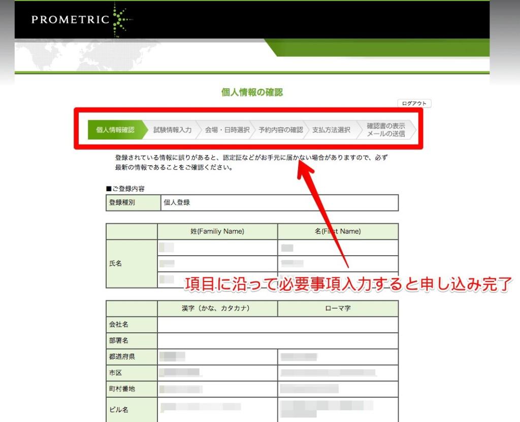 ITIL試験申し込み方法(プロメトリック)