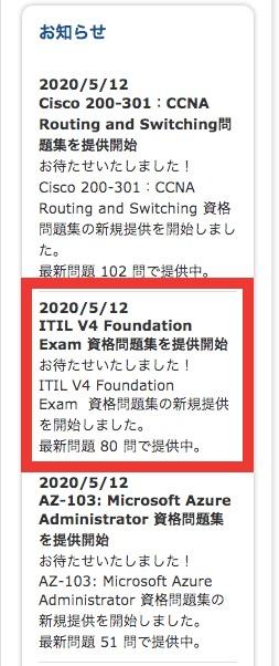 【ITIL試験正答率97.5%の私がオススメ!】一発合格のために購入すべき参考書や問題集・過去問は?【ITIL V4の参考書もご紹介】(2020/5/15追記)