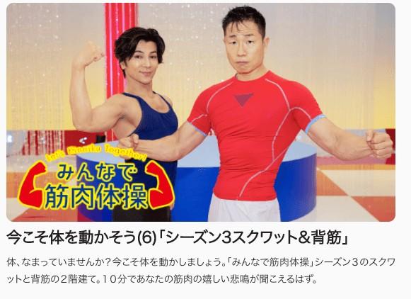NHKの筋肉体操